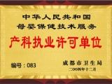 产科执业许可单位