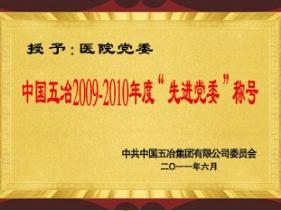 """中国五冶2009-2010年度""""先进党委""""称号"""