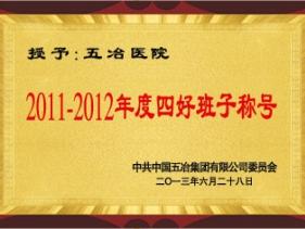 2011-2012年度四好班子称号