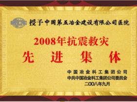 2008年抗震救灾先进集体