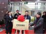 极速快3注册举行四川大学华西第二医院区域联盟医院揭牌仪式
