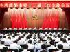 中国共产党成都市举行第十三届委员会第三次全体会议