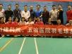 五冶医院与四川建科院举行羽毛球友谊赛
