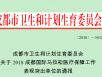 """五冶医院荣获""""成都市卫计委2018成都国际马拉松先进医疗单位""""的表彰"""