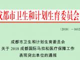 """168彩票网荣获""""成都市卫计委2018成都国际马拉松先进医疗单位""""的表彰"""
