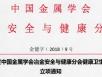 我院六项科研项目成功立项中国金属学会安康卫生科研项目