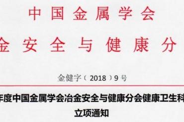 我院六项科研项目成功立项中国金属学会健康卫生科研项目