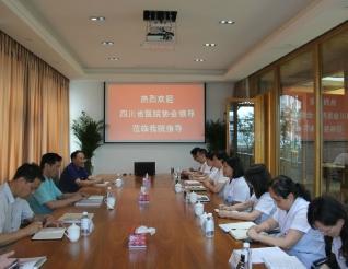 四川省医院协会安劬会长一行莅临医院指导工作