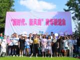 """菲律宾sunbet太阳城联合多家单位开展 """"新时代、新风尚""""青春联谊会"""