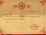 张玲院长当选中国非公立医疗机构协会物联网医疗分会委员会常务委员