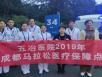 """为""""成马""""保驾,为生命护航——五冶医院圆满完成成都马拉松医疗保障任务"""