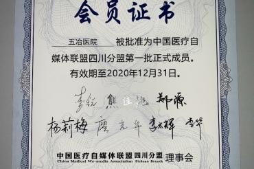 五冶医院成功加入中国医疗自媒体联盟四川分盟