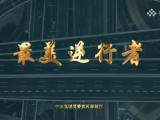 中冶集團原創MV《最美逆行者》