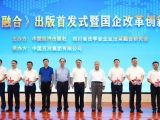 《法商融合》首发式暨国企改革创新论坛在蓉举行