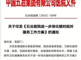 """精心为民  真诚惠民 五冶医院推出""""延时服务""""新举措"""