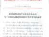 喜报!张玲荣获政协成都市金牛区新冠肺炎疫情防控先进委员!