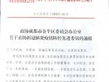 喜报!张玲同志荣获政协成都市金牛区新冠肺炎疫情防控先进委员!