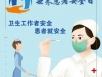"""东区分部开展世界患者安全日""""老年安全风险防范""""宣讲"""