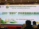 初试牛刀,小有成就! 腾博会以诚信为本呼吸科在中国康复医学会呼吸康复专委会第四届年会上获得两个奖项!