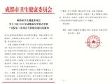 喜讯:五冶医院康复医学科成功申报成都市重点专科建设项目!