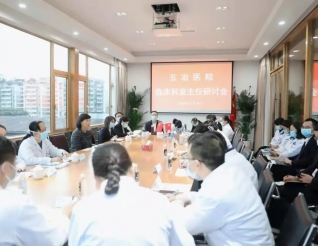 共建思路 共谋未来 五冶医院召开临床科室主任研讨会