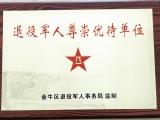 """""""大禮包""""!金牛區退役軍人可在五冶醫院享受""""優先優惠優待""""服務!"""