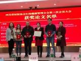 祝贺!我院妇产科论文在四川省妇幼健康委员大会上荣获二等奖!