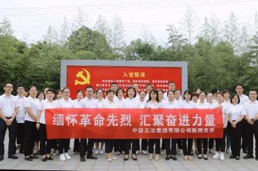 賡續紅色基因 傳承革命精神 五冶醫院黨委組織參觀成都戰役紀念館