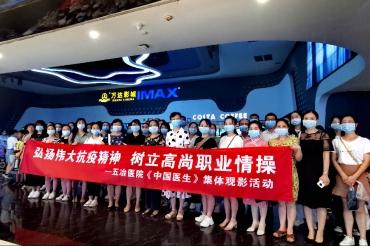 弘揚抗疫精神  樹立高尚情操  五冶醫院組織 員工觀看電影《中國醫生》
